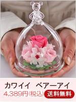 ベアーアイ 結婚記念日プレゼントのプリザーブドフラワーのアートフォーシーズン