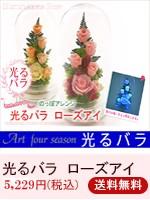 ローズアイ バースデーの花プレゼントのアートフォーシーズン