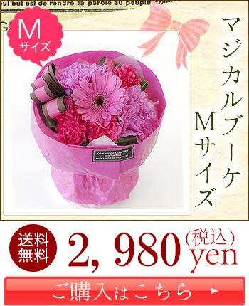 マジカルブーケМサイズ 2980円