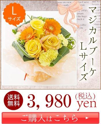 マジカルブーケLサイズ 3980円