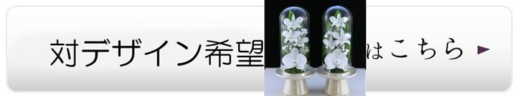 胡蝶蘭Glass対デザイン