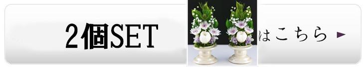 ことね菊Vase対デザイン