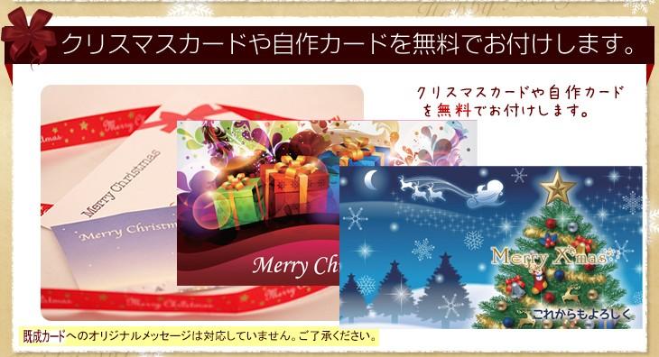 クリスマスカードを無料でお付けします。