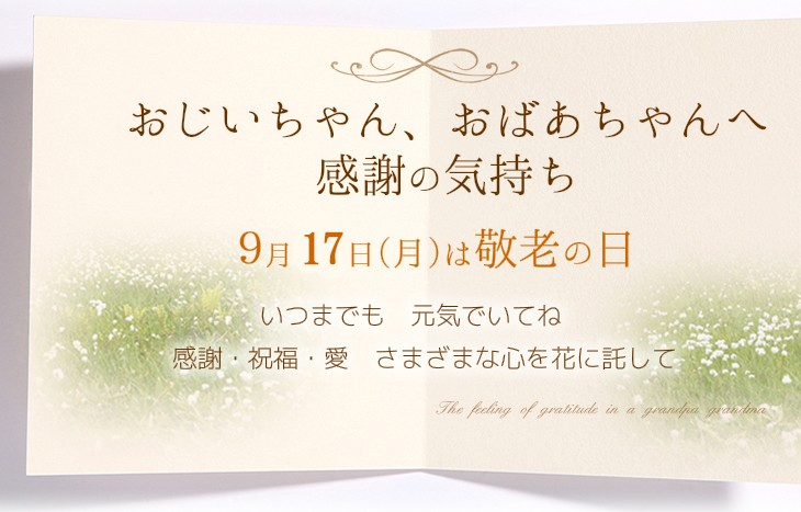 9月17日とっておきの敬老の日ギフト!