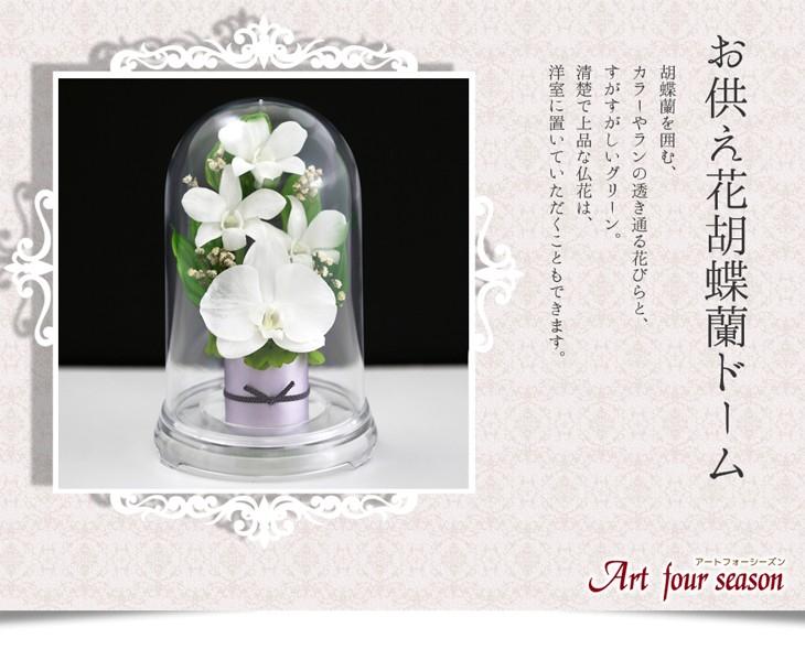 ホワイトカラー グリーンとホワイトでまとめた、清楚で華のある仏花