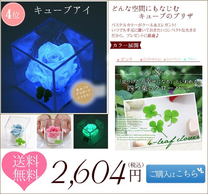 第4位 キューブ 2,604円 送料無料