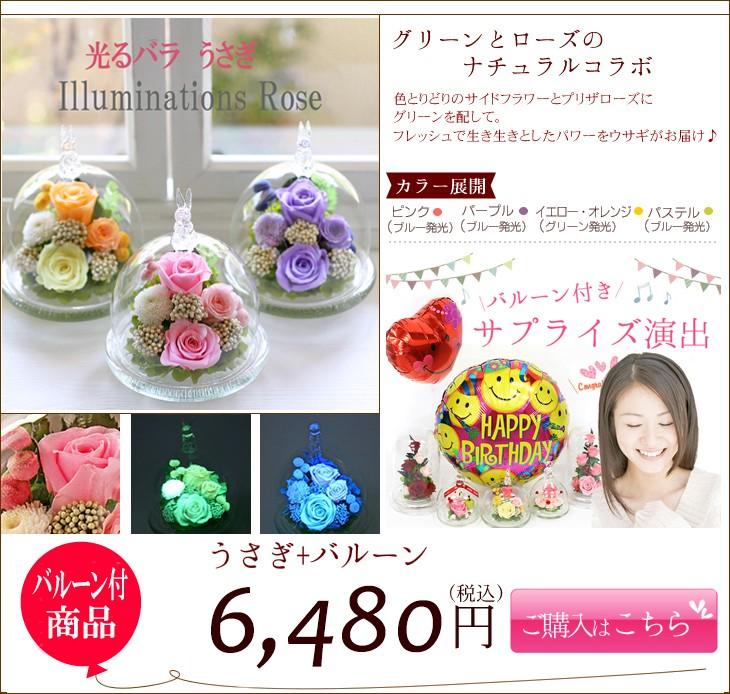 うさぎ+バルーン 6480円