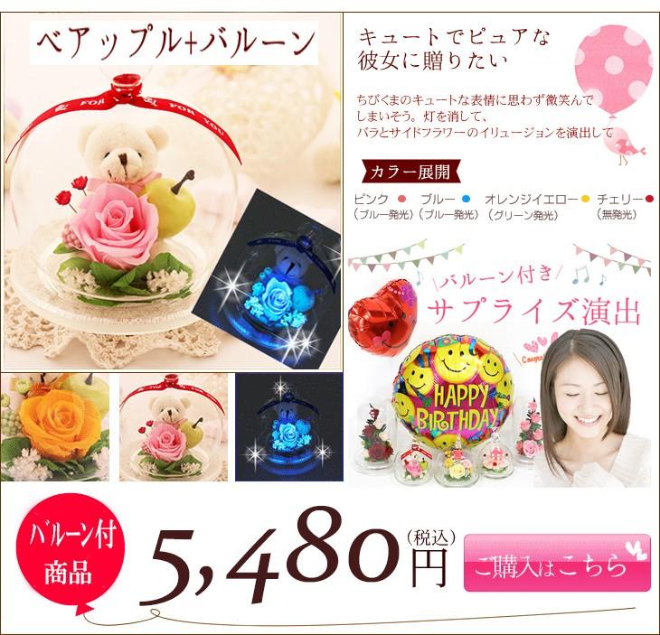 ベアップル+バルーン 5480円
