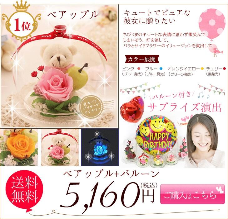 ベアップル+バルーン 5160円