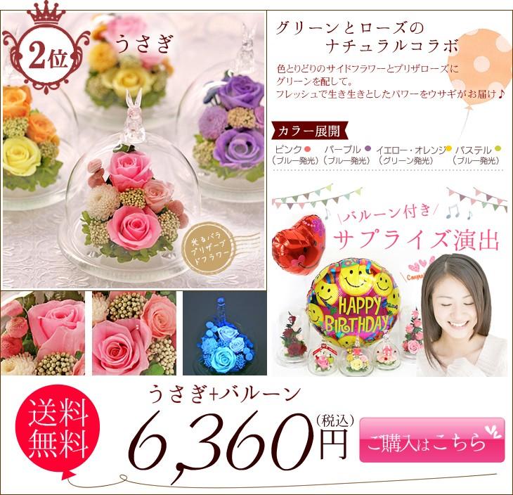 うさぎ+バルーン 6360円