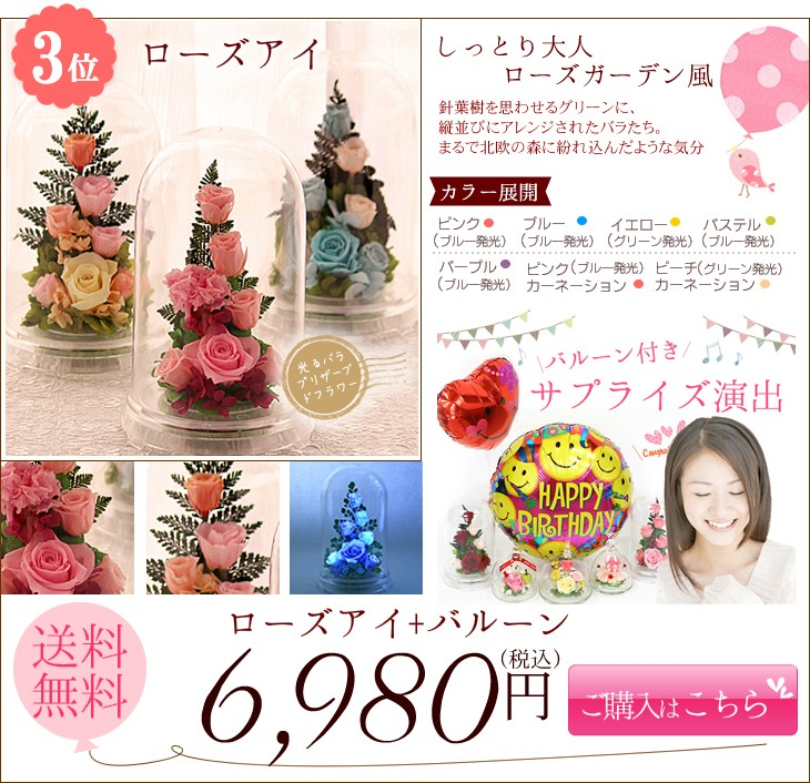 ローズアイ+バルーン 6980円