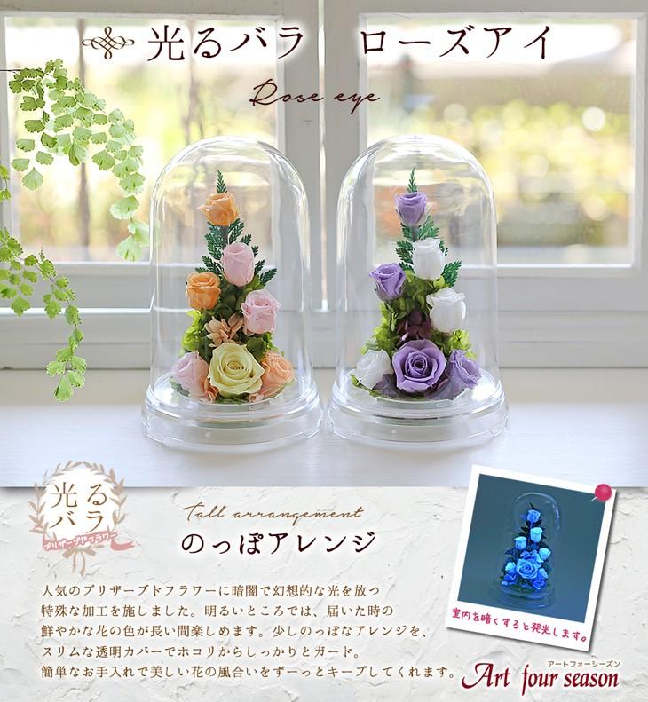 結婚記念日のプリザーブドフラワーのアートフォーシーズン