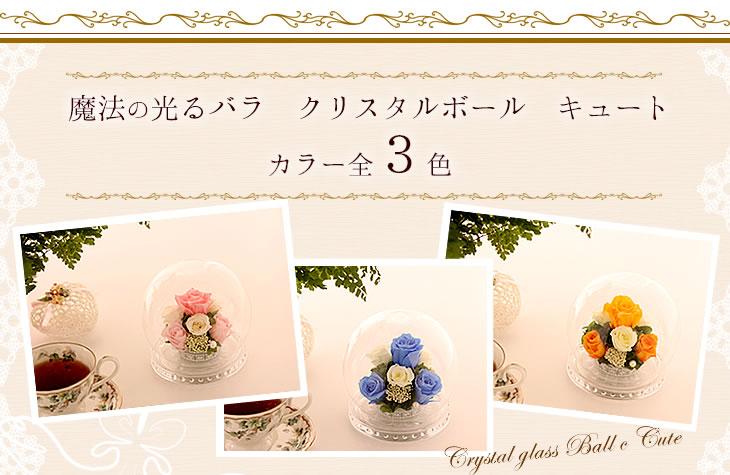 魔法の光るバラ クリスタルボール キュート カラー3色