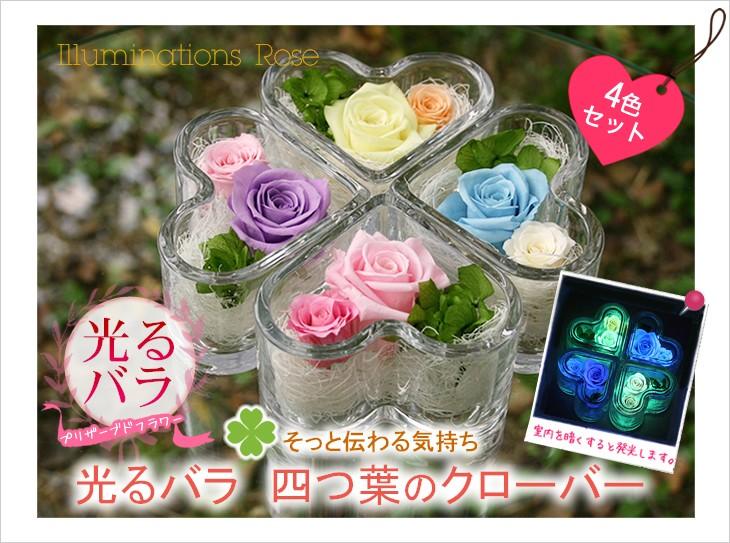 光るバラ 四つ葉のクローバー 4色セット