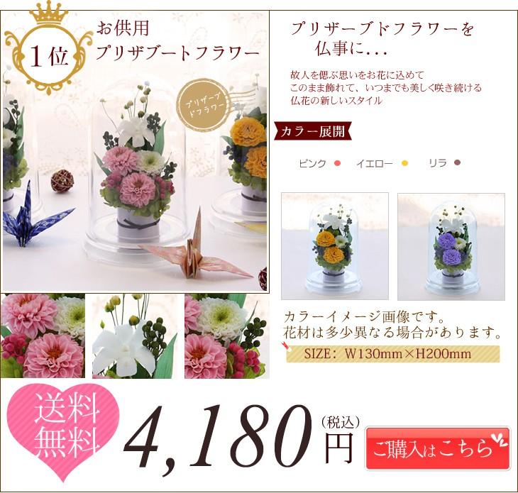 お供え花 ランキング第1位