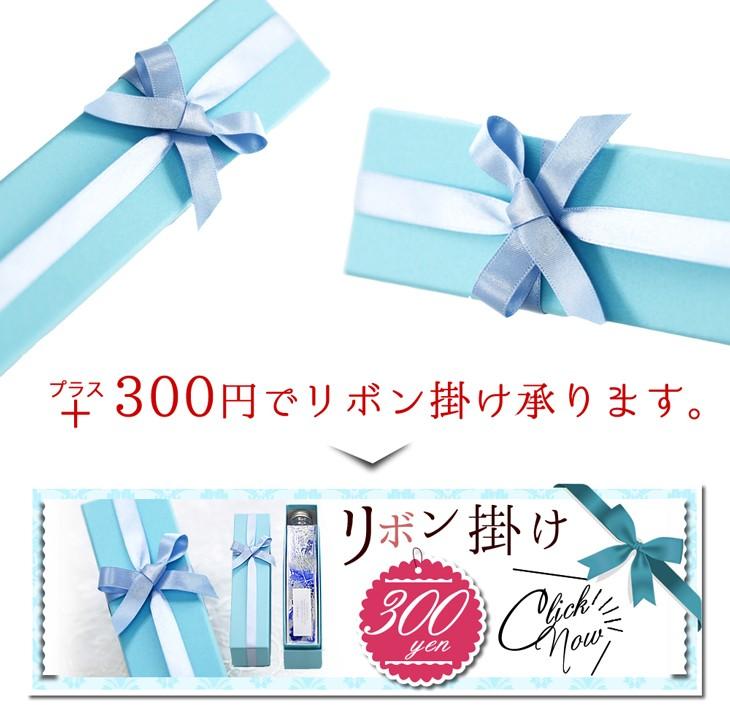 リボン掛け300円