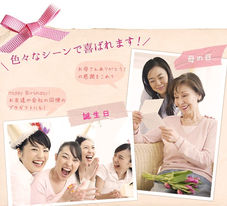 色々なシーンで喜ばれます。母の日 誕生日