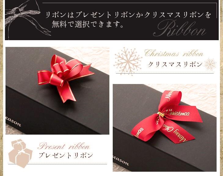 リボンはプレゼントリボンかクリスマスリボンを無料で選択できます。