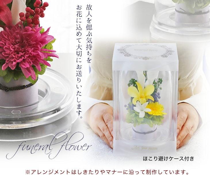 故人を偲ぶ気持ちをお花に込めて大切にお送りいたします。