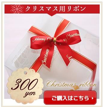 クリスマス用リボン