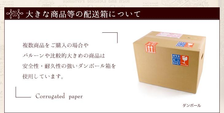 大きな商品などの配送箱について