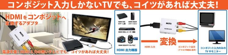 サンコー HDMI RCA 変換アダプタ