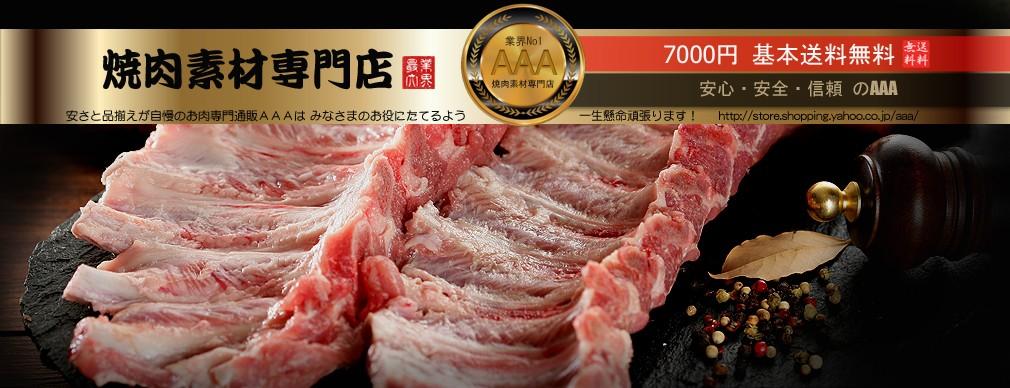 焼肉素材専門店 AAA
