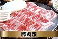 豚肉・焼肉素材
