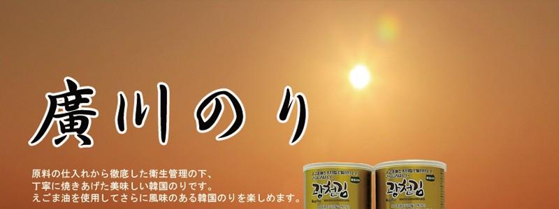 廣川のり ギフト セット(2缶)