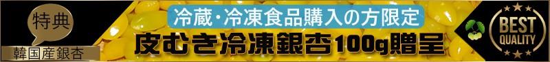 冷蔵・冷凍食品購入者限定 韓国産銀杏100g贈呈EVEN