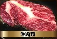 牛肉・焼肉素材
