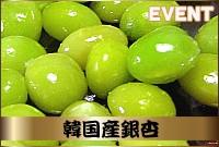 韓国産冷凍ギンナン 銀杏