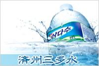 済州三多水