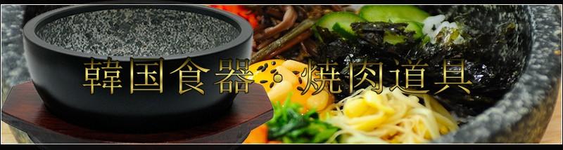 韓国食器・焼肉道具