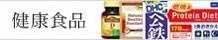 健康食品・サプリメント