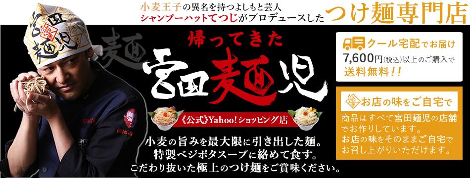 帰ってきた宮田麺児 Yahoo!ショッピング店