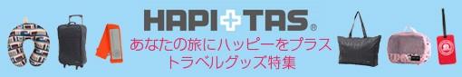 HAPI+TAS あなたの旅にハッピーをプラストラベルグッズ特集