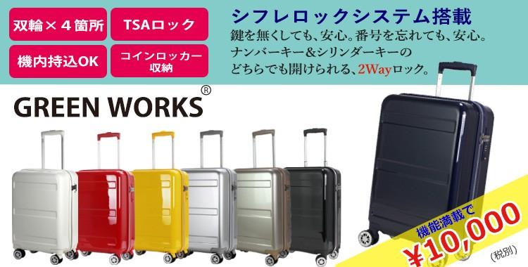 スーツケース「GREEN WORKS」