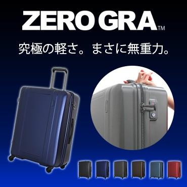 スーツケース「ZEROGRA」