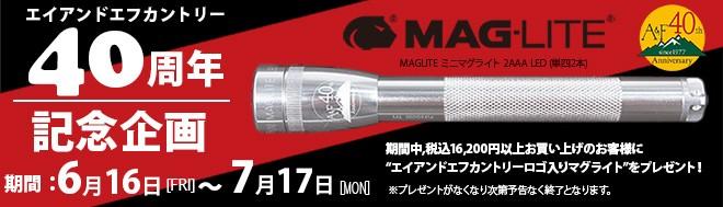 MAG-LITE プレゼントキャンペーン