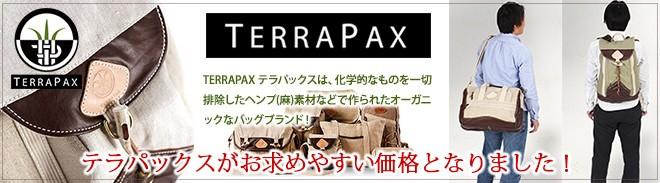 TERRAPAX テラパックス特集