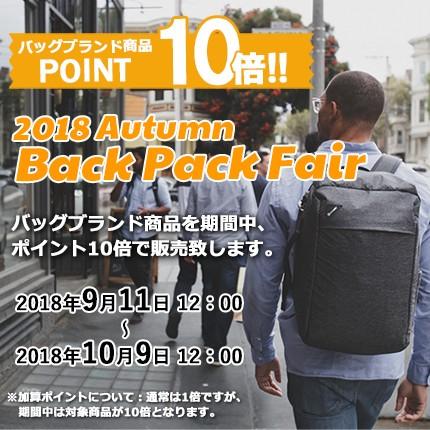 2018 Autumn Back Pack Fair
