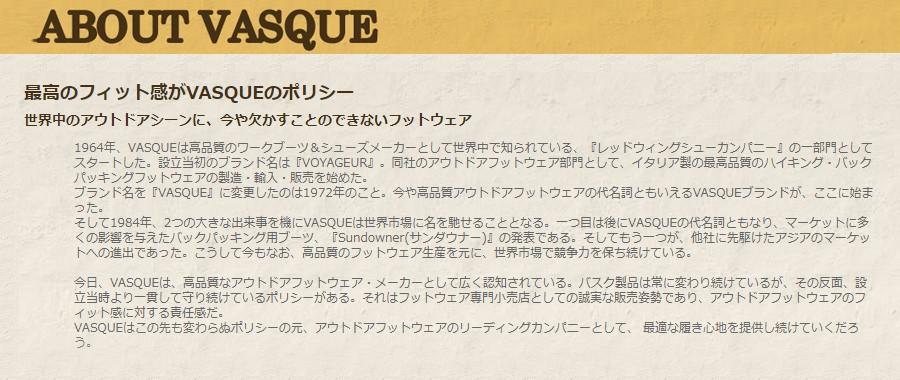 About VASQUE