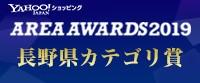 Yahoo!2019カテゴリ賞