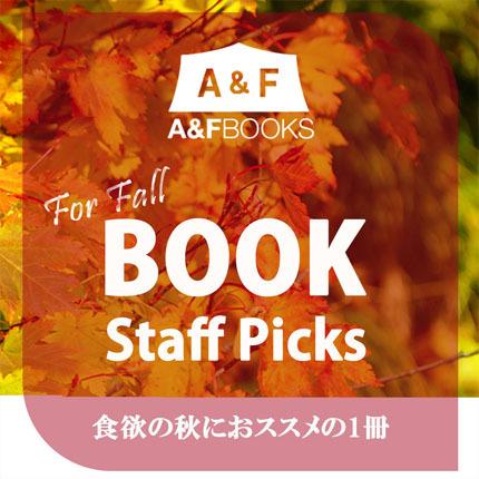 A&F BOOKS 書籍紹介企画 第一弾