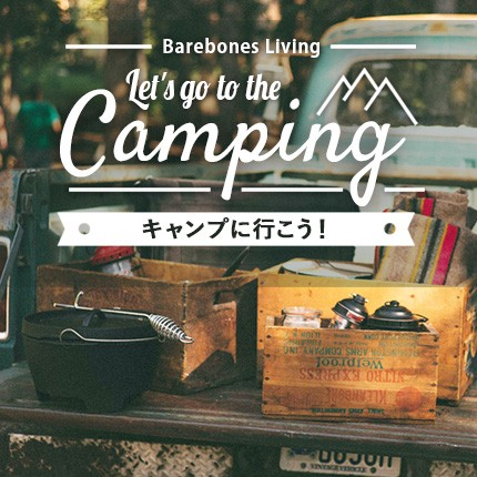 ャンプにいこう! Barebones Livingのアイテムで楽しむ秋冬キャンプ