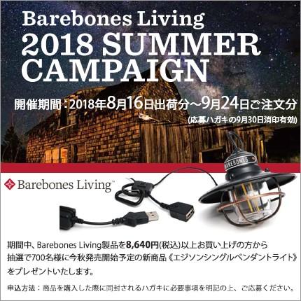 Barebones Living(ベアボーンズリビング)サマーキャンペーン