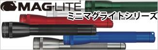 MAGLITE マグライト ミニマグライトシリーズ