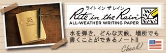 Rite in the Rain ライトインザレイン ノート