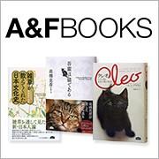 【A&F BOOKS】エイアンドエフブックス